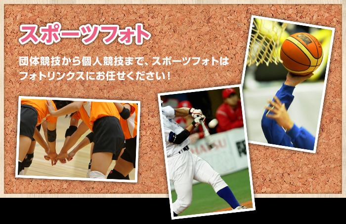 団体競技から個人競技まで、スポーツフォトはフォトリンクスお任せください!