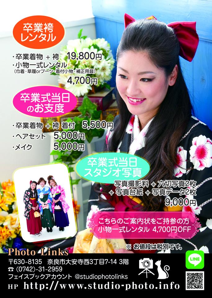 卒業袴レンタルの案内パンフレット着物れんたるだけでなく、当日のお支度や写真撮影も全てプロが行います。