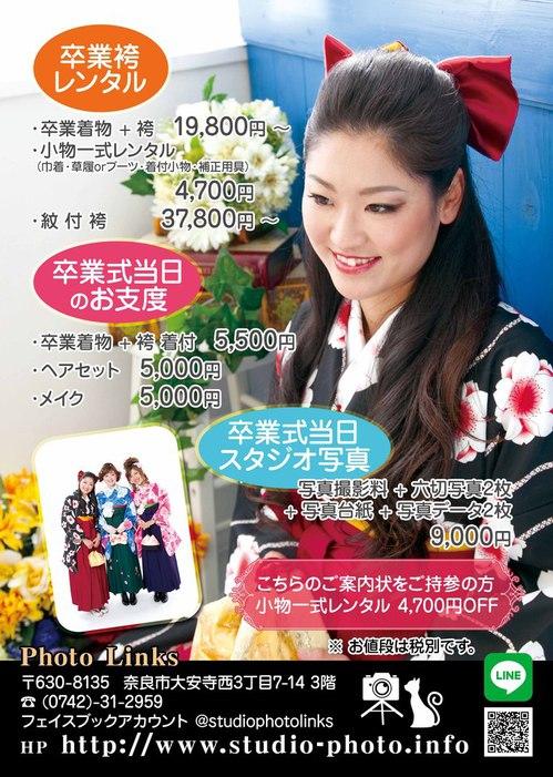 卒業式着物、袴、レンタル、着付け、写真
