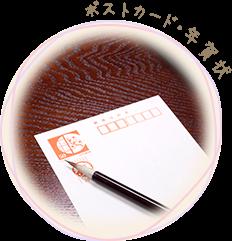 ポストカード・年賀状
